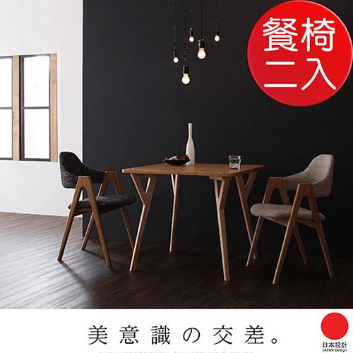JP Kagu 日系北歐摩登 餐椅2入^(二色^)