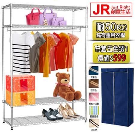 【JR創意生活】四層單桿衣櫥 122X45X180 (附套5選1)