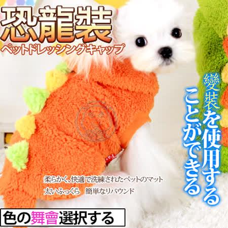【好物推薦】gohappy快樂購Petstyle》萌萌小恐龍變身裝有效嗎復興 路 愛 買