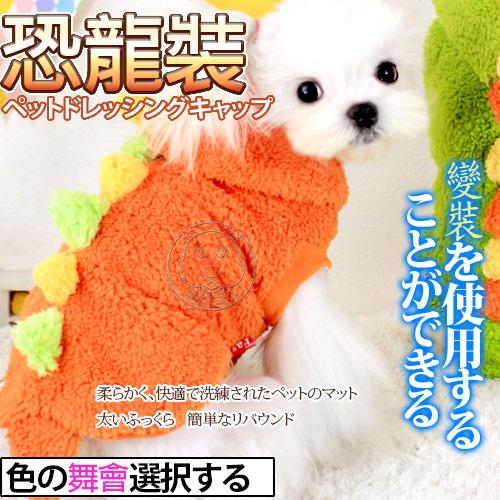 Petstyle~萌萌小恐龍變身裝