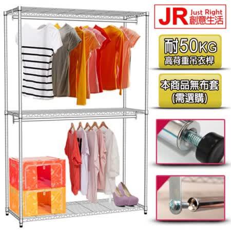 【JR創意生活】三層雙桿衣櫥 122X45X180 (無附套)