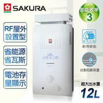 【櫻花牌】12L屋外抗風型ABS防空燒熱水器/GH-1221(天然瓦斯)