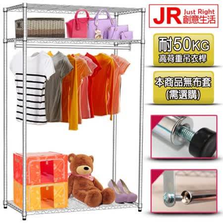 【JR創意生活】三層單桿衣櫥 122X45X180 (無附套)