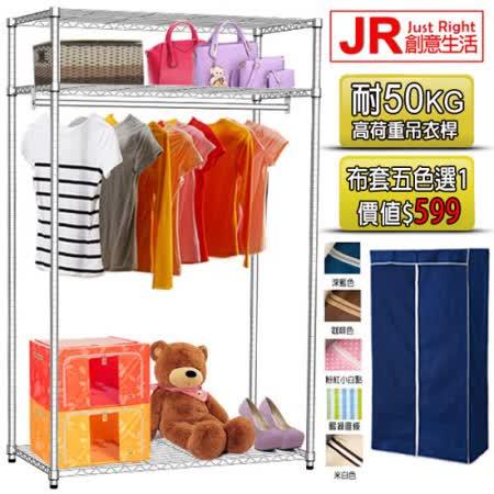 【JR創意生活】三層單桿衣櫥 122X45X180 (附套5選1)
