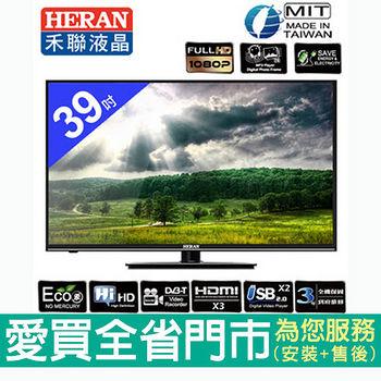 禾聯39吋液晶顯示器HD-39DC5附視訊盒_含配送到府+標準安裝