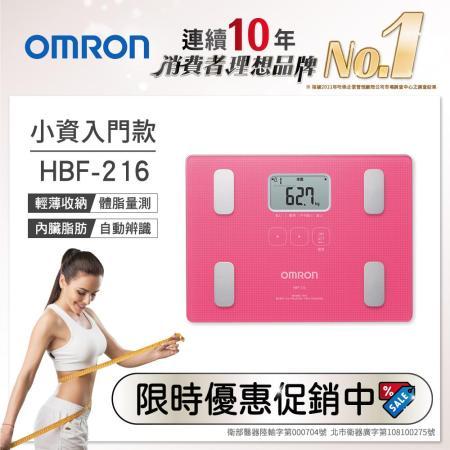 OMRON歐姆龍體重體脂計 HBF-216粉紅色※贈晶漾雙層玻璃隨手瓶300ml