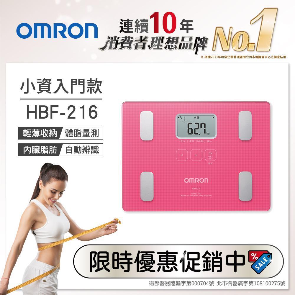 OMRON歐姆龍體重體脂計 HBF-216粉紅色※贈限量歐姆龍運動毛巾