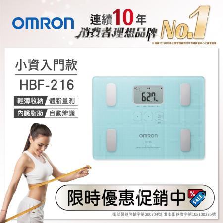 OMRON歐姆龍體重體脂計 HBF-216藍色
