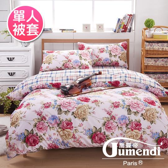 【法國Jumendi-花語明媚】台灣製活性柔絲絨單人被套4.5x6.5尺