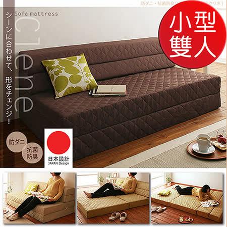 JP Kagu 日系抗菌防臭布質沙發床(小型雙人4尺)(六色)