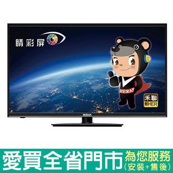 禾聯32吋液晶顯示器HD-32DC6(附視訊盒)含配送到府+標準安裝