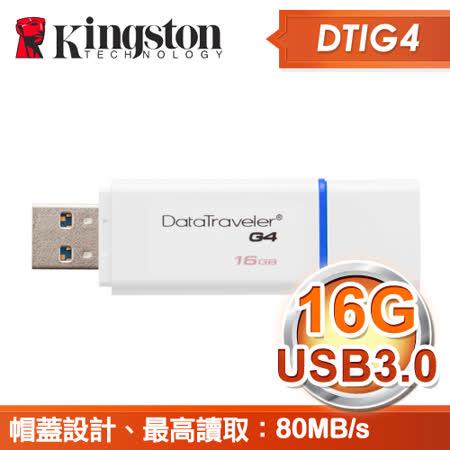 Kingston 金士頓 DTIG4新版/16G USB3.0隨身碟(DTIG4/16GBFR)