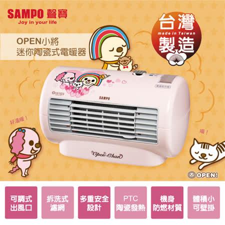 SAMPO聲寶 OPEN小將迷你陶瓷式電暖器HX-FB06P