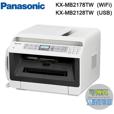 國際牌Panasonic KX-MB2128TW/KX-MB2128 多功能印表機 (影印/列印/掃描/傳真)★贈送KX-FAT472H原裝碳粉一支