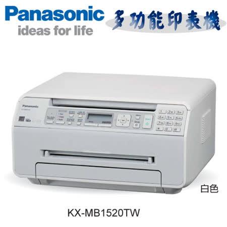 國際牌Panasonic KX-MB1520/KX-MB1520TW新型多功能複合機★多合一功能-影印.列印.掃描.傳真★贈筆型刮鬍刀