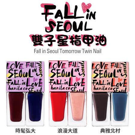 韓國 Banila Co. 雙子星指甲油 4.5ml*2