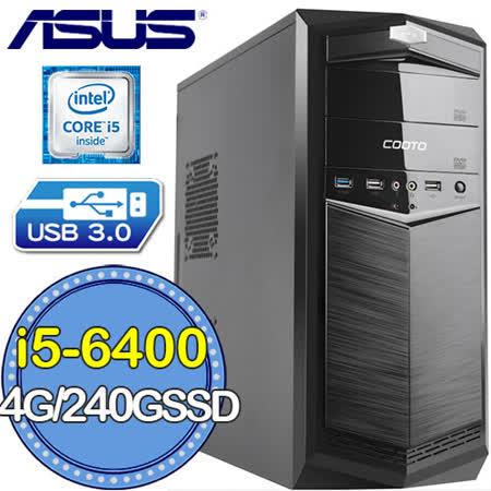 華碩H110平台【螺旋競速】Intel第六代i5四核 SSD 240G燒錄電腦