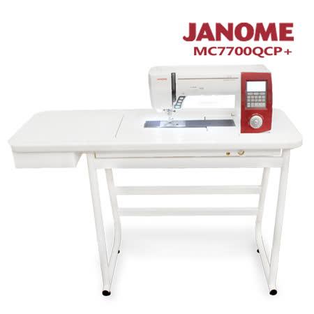 (買一送一)車樂美MC7700QCP縫紉機加大型縫紉桌組合