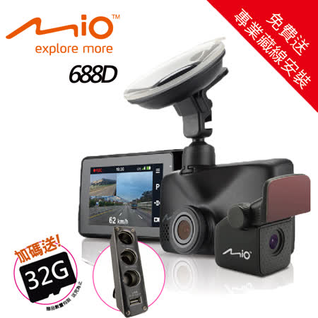 【MIO】 MiVue™ 688D (免費送專業安裝)大光圈前後雙鏡頭GPS 行車記錄器+32G記憶卡+三孔點菸座