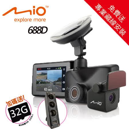 【MIO】 MiVue™ 688D (免費送專業安裝)大光圈前後雙鏡頭GPS 行車記錄器