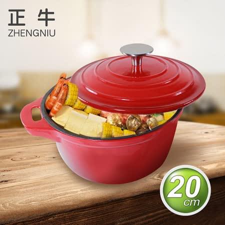 【勸敗】gohappy 線上快樂購《正牛》琺瑯鑄鐵湯鍋20cm價錢大 远 百货