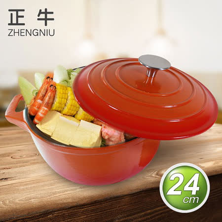 《正牛》琺瑯鑄鐵湯鍋24cm