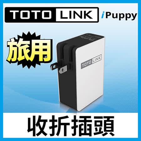 TOTOLINK iPuppy 150Mbps迷你旅用路由器