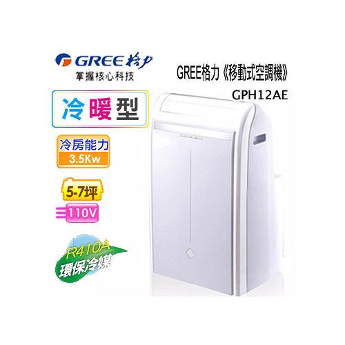 【GREE 格力】移動式空調機冷暖型 5-7坪適用免安裝 (GPH12AE)