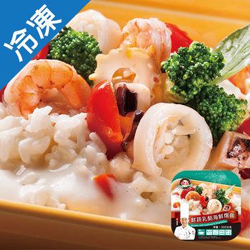 金品鮮蔬乳酪海鮮燉飯 300G/盒