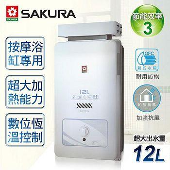 櫻花牌 12L屋外抗風型熱水器 (GH-1206)(天然瓦斯)