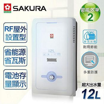 櫻花牌 12L屋外型熱水器 (GH-1205)(天然瓦斯)