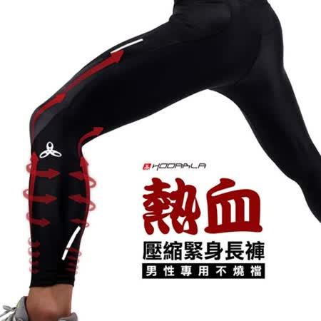 (男女) HODARLA 熱血壓縮緊身長褲-慢跑 路跑 束褲 內搭褲 台灣製 黑