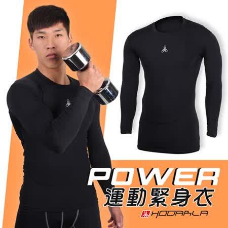 (男) HODARLA POWER 長袖緊身衣-慢跑 重訓 抗UV 健身 台灣製 黑銀