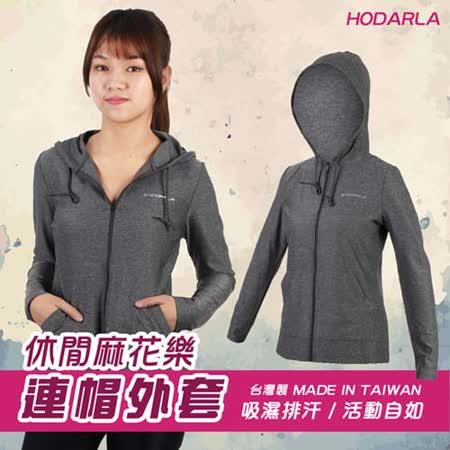 (女) HODARLA 麻花連帽外套-運動外套 麻花外套 休閒外套 台灣製 麻花灰