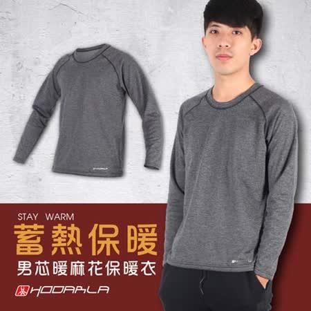 (男) HODARLA 芯暖麻花保暖衣-刷毛 長袖T恤 蓄熱 台灣製 麻花灰
