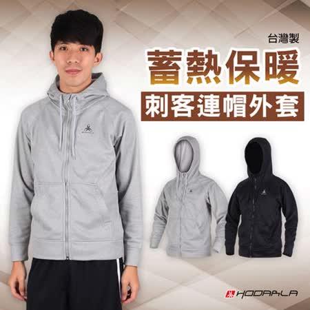 (男) HODARLA 刺客連帽刷毛外套-蓄熱保暖 防風 休閒外套 台灣製 灰