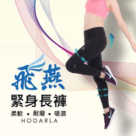 (女) HODARLA 飛燕緊身長褲-緊身褲 慢跑 路跑 瑜珈 台灣製 黑