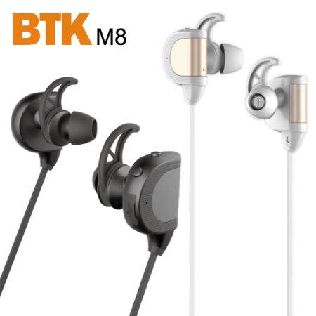 BTK M8 立體聲運動藍牙耳機
