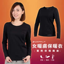 (女) HODARLA 暖膚保暖衣-刷毛 長袖T恤 蓄熱 台灣製 黑