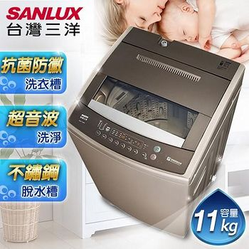 SANLUX台灣三洋 媽媽樂11kg。DD直流變頻不鏽鋼超音波洗衣機 (ASW-110DVB)