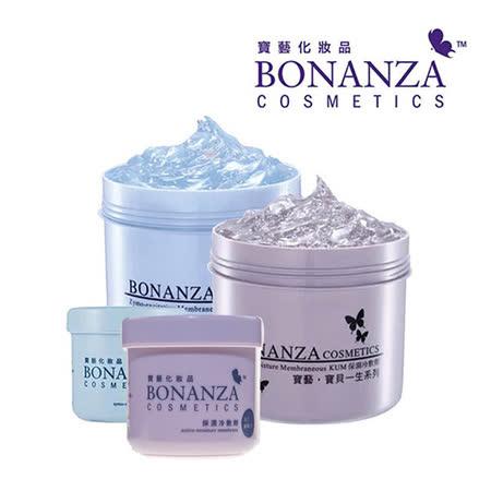 寶藝Bonanza 全效淨白組酵素550g+保濕550g(加贈酵素冷膜140g)