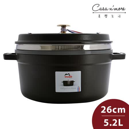 Staub 圓形琺瑯鑄鐵鍋(含蒸籠) 26cm 霧面黑