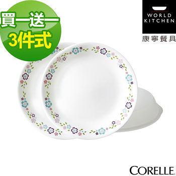 CORELLE美國康寧 微風花彩3件式餐盤組-C01X2 (共6件)