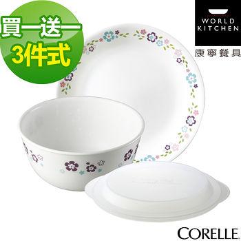CORELLE美國 康寧微風花彩3件式餐盤組-C02 X2組 (共6件)