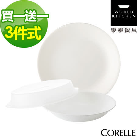 CORELLE美國康寧 純白3件式餐盤組-C01X2 (共6件)