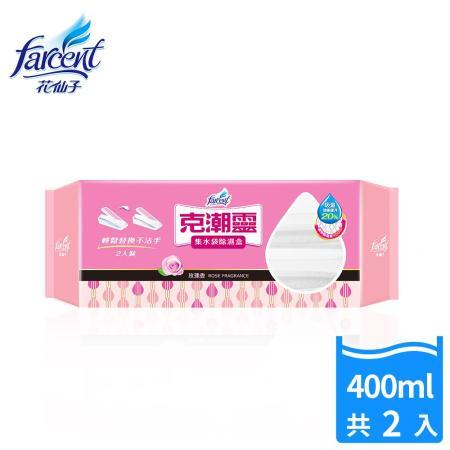 【克潮靈】集水袋除濕盒400ml-玫瑰香(2入/組)_DD5032PAF