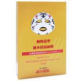 ★買一送一★森田藥妝動物造型保濕補水面膜老虎3片