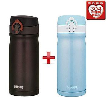 ★1+1超值組★THERMOS膳魔師 不鏽鋼真空保溫瓶-咖啡JMY-351-DBW+淡藍JMY-352MR-MNT(350ml)