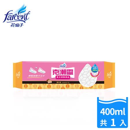 【克潮靈】集水袋除濕盒400ml-檜木香/防蟲配方(單入包裝)_DD5032OXF