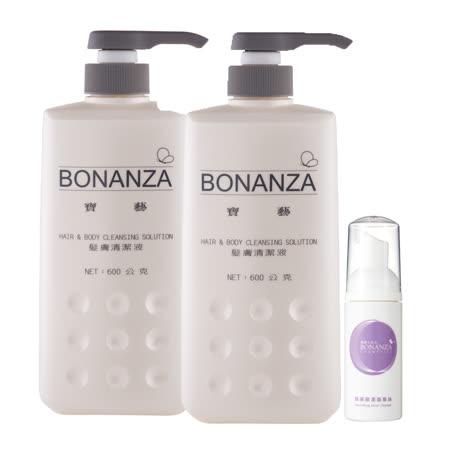 寶藝Bonanza 髮膚清潔液雙瓶加贈組
